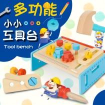 【繽紛色系!自由組合】多功能小小工具台 木製工具組 木製玩具 益智拼裝 組合工具台 工具玩具 模擬維修【G1314】