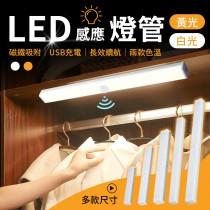 【USB充電!多款尺寸】LED感應燈 磁吸感應燈 led 智能感應燈 感應燈 小夜燈 露營燈 走廊燈【A1013】