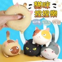【貓咪造型!柔軟好捏】貓咪捏捏樂 生氣貓 捏捏貓 貓 捏捏樂 玩具 舒壓玩具 紓壓貓咪 紓壓小物 紓壓小貓【G3715】