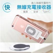 無線充電感應貼片 接收器 蘋果 iOS 安卓 Type-C Micro USB
