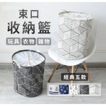 帆布收納桶 束口帆布袋  洗衣籃 玩具置物 衣物籃 髒衣籃 雜貨 整理 經典時尚 居家擺設