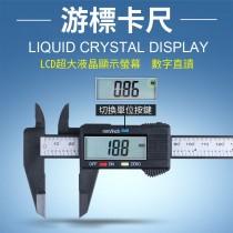 大液晶螢幕 不銹鋼 電子游標卡尺150mm 高精準0.01mm 公英制切換 不鏽鋼 數位游標卡尺【AF154】
