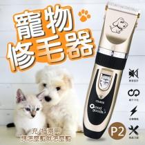 全靜音-安全推剪 寵物剃毛器 寵物電剪 寵物剪毛 寵物美容 寵物修毛刀理髮剪【DE232】