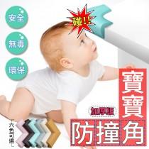 L型加厚防撞角 超柔軟兒童安全 防撞邊角 桌角防護 兒童防護角 附3M專用雙面膠 防撞條【AF282】