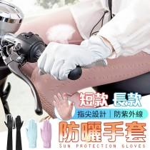 【防紫外線!網狀透氣】防曬手套 防紫外線 防曬 涼感手套 手袖套 薄手套 騎車手套 紫外線【D0206】