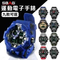 【全新升級!質感滿分】SBAO雙寶 運動電子手錶 30M防水 運動錶 電子錶 男士手錶 男錶【AN036】