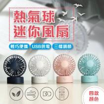 【辦公室必備! 熱氣球迷你風扇】迷你熱氣球風扇 USB充電風扇 充電扇 迷你風扇 隨身風扇 三段式 桌面風扇 【AF297】