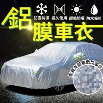 車用鋁膜防塵衣 車衣 汽車罩 車用防水罩 防風罩 加厚防塵罩 防雨防曬防刮