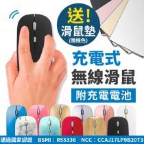 【送鋁合金滑鼠墊】無線 按鍵 三段DPI變速 USB充電 無線滑鼠  附充電電池【A1307】