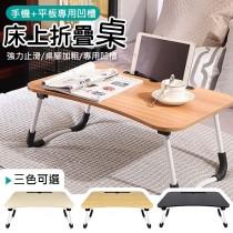【底部防滑!追劇神器】床上折疊桌 桌面凹槽 折疊電腦桌 床上書桌 床上桌 懶人桌 摺疊電腦桌 摺疊桌【AT013】
