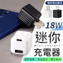 【安全設計!迷你小巧】KooPin 18W迷你充電器 充電器 PD 快充頭 Type C USB 迷你【A0331】