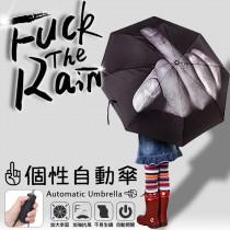 《趣你的FUCK YOU中指》自動雨傘 創意 個性 自動傘 折疊傘 雨傘 【AF208】