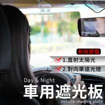 《真的看的見》日夜兩用 車用遮光板 遮陽板 防遠光 防強光 防炫目夜視镜 【AE041】