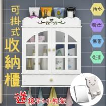 多功能化妝盒 可掛式置物架 化妝品收納 收納櫃 梳妝台【AF221】