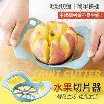 不鏽鋼切果器 水果切片器 廚房神器 蘋果切割器 水果切片器【AF226】