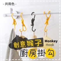 日系創意S型掛勾 疊加掛勾 猴子造型掛勾 塑膠掛勾 免打孔【AF227】