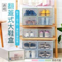加厚款鞋盒 掀蓋式鞋盒 抽屜式鞋盒 鞋子收納 DIY組裝 組裝鞋盒【AF236】
