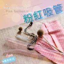『時尚粉色系』Pink 玻璃吸管4件組 玻璃吸管組 無毒無鉛 波霸奶茶吸管 環保吸管 粗吸管【AF240】