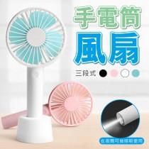 《清涼一整夏》手電筒風扇 創意夜燈 馬卡龍風扇 充電扇 手持扇 迷你風扇 三段式【AF279】