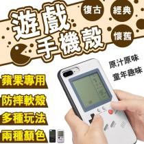 《復古懷舊》遊戲機手機殼 軟殼 防摔 保護套 經典 蘋果專用 gameboy【AB950】