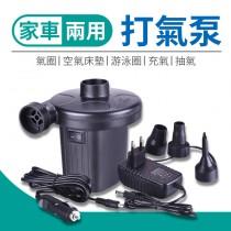 【兩用超方便】家車兩用打氣泵 充氣 抽氣 電動充 12V 方便攜帶【AE044】