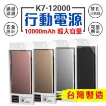 K7-12000 大容量 雙USB鋁合金行動電源 BSMI認證 台灣製造【AP165】