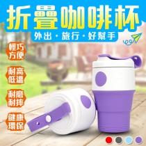 【旅行好幫手】折疊咖啡杯 伸縮 咖啡杯 水杯 水壺 輕巧方便 耐磨耐摔耐高溫【AF290】