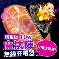 【充電發光!魔法降臨】魔法陣無線充電器 QI無線充電器 充電魔法陣 手機無線充電 無線充電板 無線充電盤【AB1020】