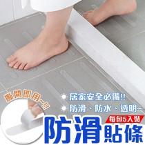 《五入一組 特價35元》透明 無痕防滑貼條 浴室防滑貼條貼 止滑片【AG063】