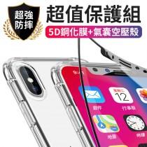 【地表最強保護】氣囊空壓殼 + 5D鋼化膜 防摔手機殼 9H滿版鋼化膜 iPhone 6 6s 7 8 Plus X XS MAX XR【AB1002】