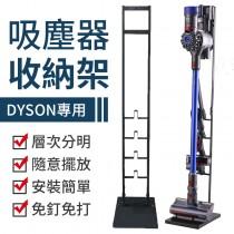 【Dyson專用!免鑽孔】Dyson吸塵器收納架 手持式吸塵器架 直立式吸塵器收納架 戴森吸塵器置物架【H0117】