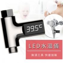 《LED顯示 水龍頭溫度計》水溫計 水溫感測器 寶寶 洗澡沐浴溫度計 免電池 【AG052】