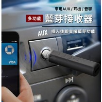 多功能藍芽接收器 音頻轉換器 藍芽耳機 HW-P9 AUX車用無線音頻接收器 適配器