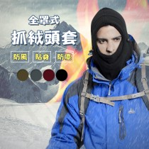 全罩式抓絨頭套 帽子 面罩 毛帽 頭巾圍巾圍脖 機車自行車保暖防寒 脖圈套
