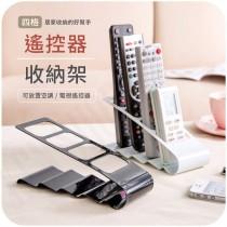 四格遙控器收納架 收納座 收納盒 整理盒 桌面電視空調遙控器