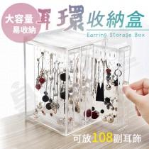 耳環收納盒 壓克力透明收納盒 飾品收納 耳環架 耳環收納架壓克力收納 【AL059】