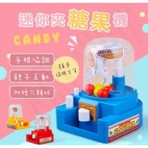 迷你夾糖機 抓糖機 掌上娃娃機 糖果遊戲機 抓球機 創意兒童童玩趣味玩具禮品益智