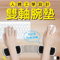 手腕救星→雙軸腕墊 手腕托手枕 人體工學設計 移動滑鼠墊 滑鼠墊 腕墊護腕記憶棉【DE331】