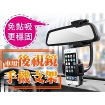 超穩固手機架-後視鏡手機夾 汽車用手機架 手機夾車用 冷氣孔車架汽【DC027】