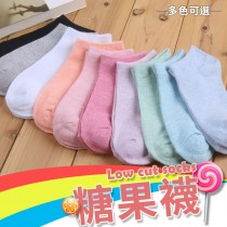 糖果襪 糖果色系短襪 繽紛色棉襪 短襪 隱形女棉襪 素色淺口短襪 船型短襪 淺口襪 隱形襪 【AF280】