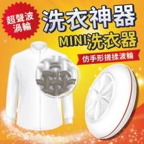 【迷你洗衣神器】智能超聲波家用迷你小型洗衣機 旅遊攜帶式usb 多功能渦輪清洗器【AG065】