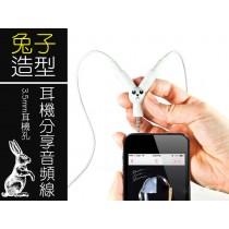 一分二 耳機分享器 3.5mm 情侶耳機 轉接頭 轉接線 音源分享器 一轉二耳機孔
