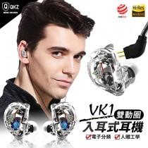 【德國紅點獎!四軸雙動圈】QKZ VK1專業級入耳式耳機 雙動圈耳機 重低音線控耳機 HIFI監聽級耳機【AC050】