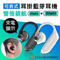 【雙電池超持久!可拆式設計】可拆式迷你藍芽耳機 雙電池超大電量 單邊耳掛式藍芽耳機 迷你藍牙耳機【AC037】
