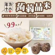 【日本網友狂推!高纖低熱量】年方十八 防彈蒟蒻晶米 蒟蒻米 微卡蒟蒻晶米 生酮飲食 防彈飲食 無澱粉 純素【AS003】