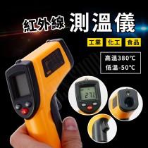 紅外線測溫儀 測溫器 GM320 溫度計 溫度測量 數位測溫器 電子溫度計 測溫槍