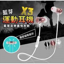 X3藍芽運動耳機 金屬磁吸耳機 雙耳立體聲 耳塞式 耳掛式 立體環繞