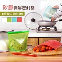 可加熱矽膠保鮮密封袋 1000ml/1500ml 食品級真空保鮮袋 可微波爐 飲品 蔬菜 水果 分類袋【G0312】