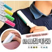 摺疊黏毛器 衣物除塵器 滾輪清潔器 黏毛 除塵滾筒 毛衣 毛呢 針織 便攜 可水洗 【AF151】