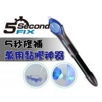 5 Second Fix 萬用黏膠神器 神奇修復uv光線筆UV光膠筆萬能膠 【DE013】